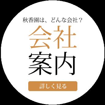 【九州産きのこ】秋香園のご案内